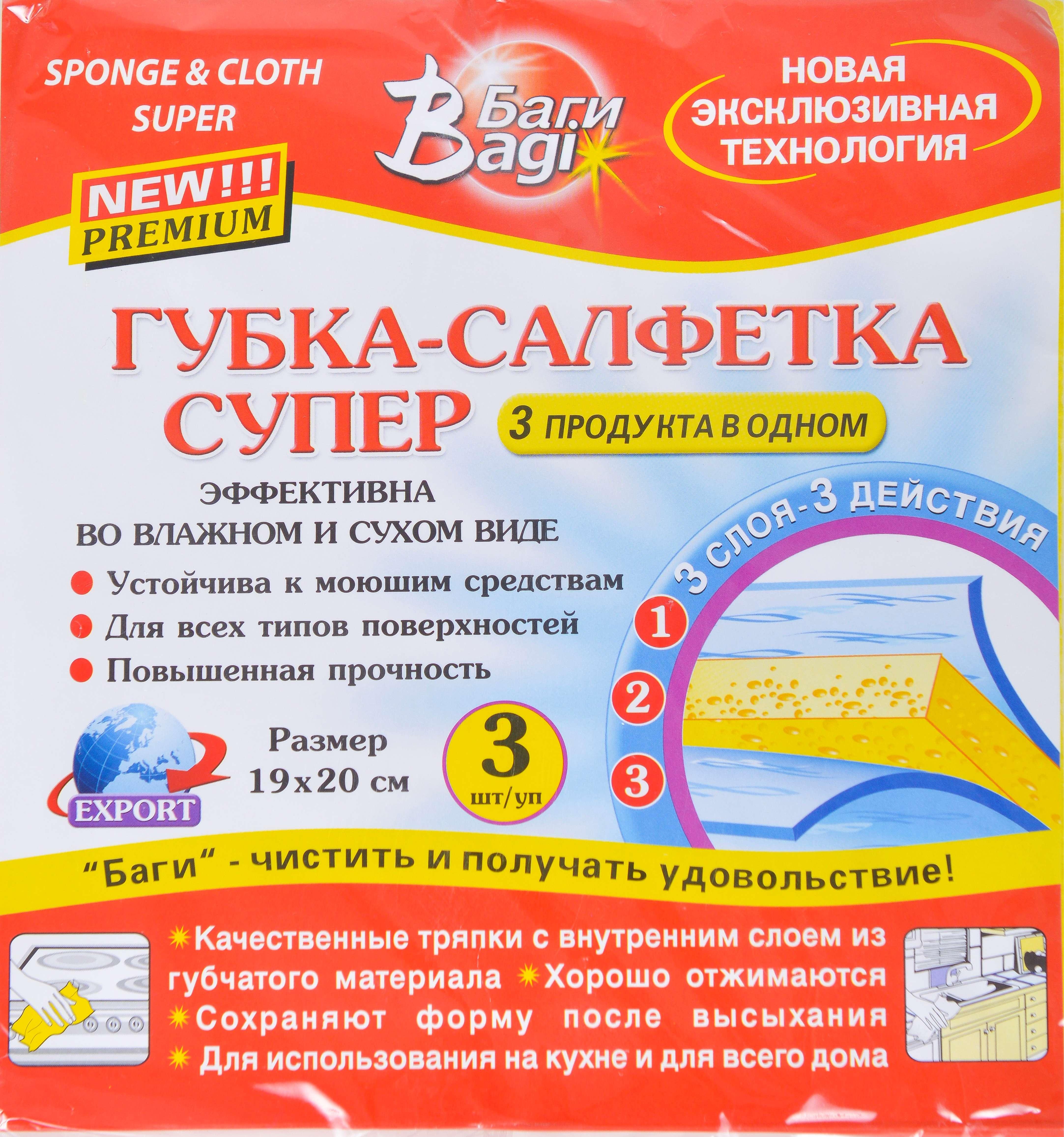 გუბკა-სალფეტკა სუპერ  (3ც)